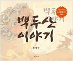 백두산 이야기 (출간 30주년 기념 한정판)