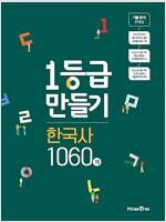 1등급 만들기 한국사 1060제 (2019년)