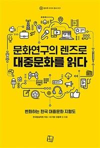 문화연구의 렌즈로 대중문화를 읽다 : 변화하는 한국 대중문화 지형도