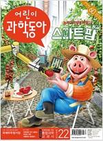 어린이 과학동아 Vol.22 : 2018.11.15
