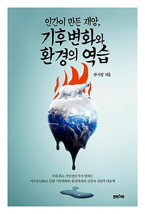 인간이 만든 재앙, 기후변화와 환경의 역습