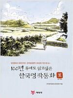 100년 후에도 읽고 싶은 한국명작동화 3