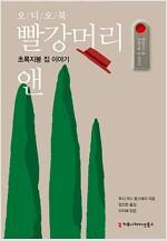[USB] 빨강머리 앤 : 초록지붕 집 이야기 (오디오북)