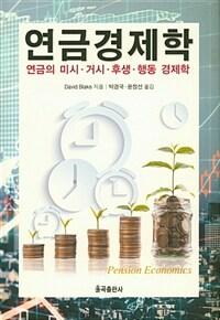 연금경제학 : 연금의 미시ㆍ거시ㆍ후생ㆍ행동 경제학