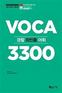 2019 경찰 최빈출 어휘 3300 (경찰 Voca App 이용쿠폰 무료 제공, 단어 암기용 가림판 수록)