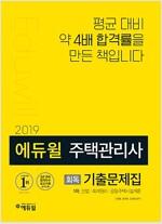 2019 에듀윌 주택관리사 1차 회독기출문제집