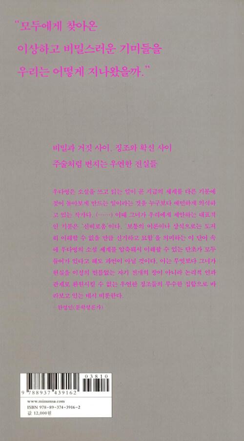 밤의 징조와 연인들 : 우다영 소설