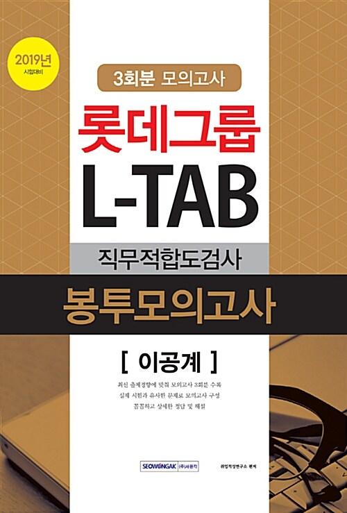 2019 롯데그룹 L-TAB 직무적합도검사 이공계 봉투모의고사