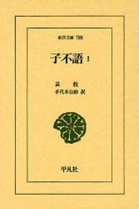 子不語 1 (東洋文庫) (單行本)