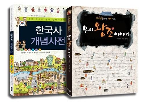한국사 개념사전 + 우리 왕조 이야기 세트 - 전2권