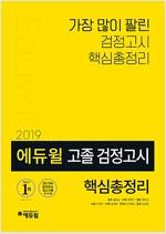 2019 에듀윌 고졸 검정고시 핵심총정리