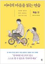아이의 마음을 읽는 연습 : 학습 편