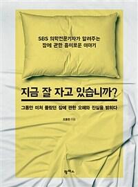 지금 잘 자고 있습니까? - SBS 의학전문기자가 알려주는 잠에 관한 흥미로운 이야기
