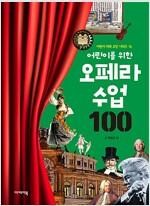 어린이를 위한 오페라 수업 100