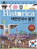 히스토리카 만화 백과 12 : 대한민국의 발전