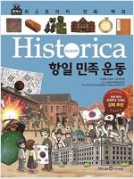 히스토리카 만화 백과 11 : 항일 민족 운동