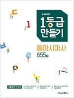 1등급 만들기 동아시아사 655제 (2020년용)