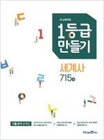 1등급 만들기 세계사 715제 (2020년용)