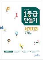 1등급 만들기 세계지리 770제 (2020년용)