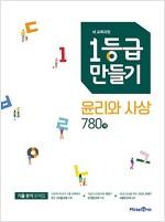 1등급 만들기 윤리와 사상 780제 (2020년용)