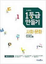 1등급 만들기 사회·문화 690제 (2020년용)
