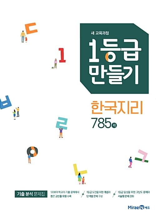 1등급 만들기 한국지리 785제 (2020년용)