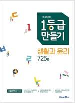 1등급 만들기 생활과 윤리 725제 (2020년용)