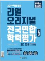 리얼 오리지널 전국연합 학력평가 3개년 고2 영어 [540제] (2019년)