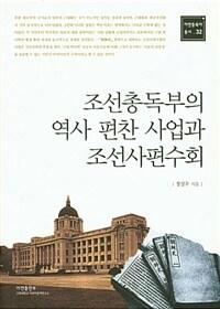 조선총독부의 역사 편찬 사업과 조선사편수회