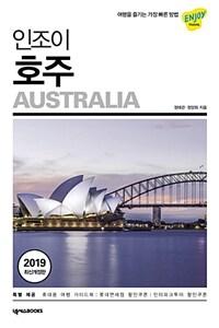 인조이 호주 (2019 최신개정판)