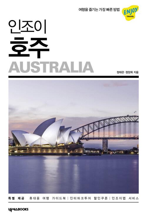 인조이 호주