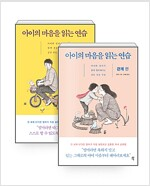[세트] 아이의 마음을 읽는 연습 - 전2권