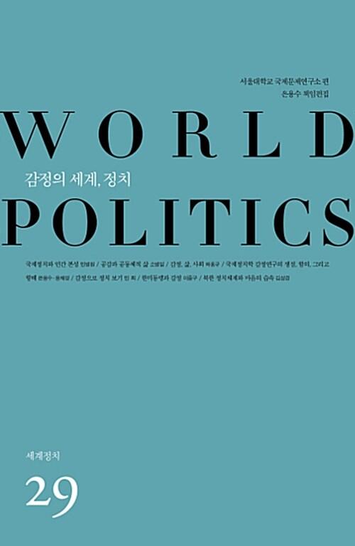 감정의 세계, 정치
