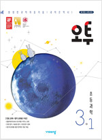 오투 초등 과학 3-1 (2020년용)