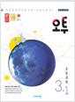 [중고] 오투 초등 과학 3-1 (2021년용)