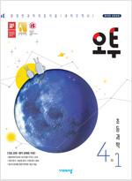 오투 초등 과학 4-1 (2020년용)