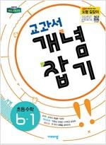 교과서 개념잡기 초등 수학 6-1 (2020년용)