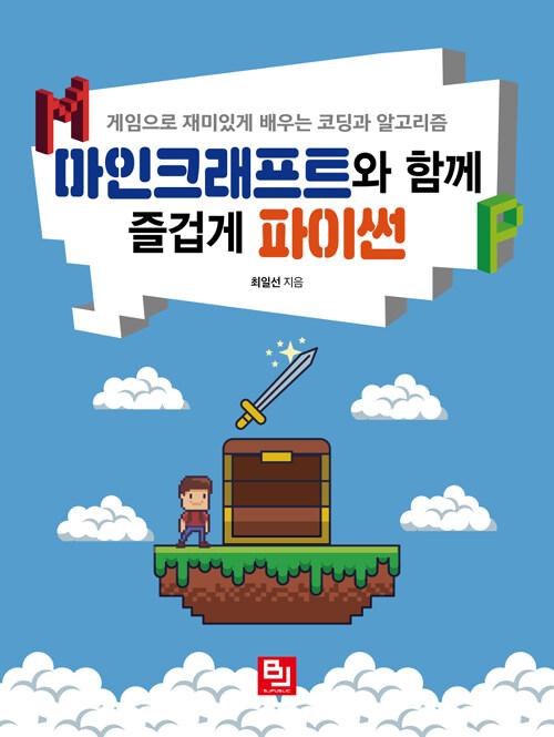 마인크래프트와 함께 즐겁게 파이썬 : 게임으로 재미있게 배우는 코딩과 알고리즘