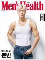 맨즈 헬스 Men's Health 2018.12