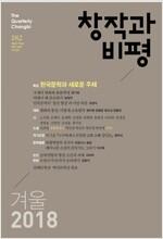 계간 창작과비평 1년 정기구독 (2018.겨울 ~ 2019.가을)