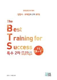 특수 2차 BTS : 초등특수편