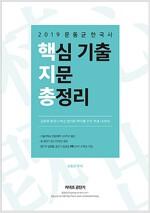 2019 문동균 한국사 핵심 기출 지문 총정리 (핵지총)