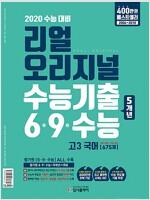 리얼 오리지널 수능기출 6·9·수능 5개년 고3 국어 [675제] (2019년)