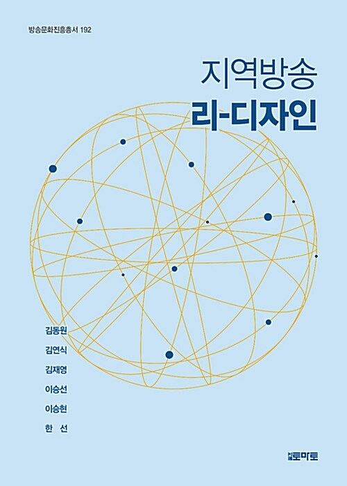 지역방송 리-디자인