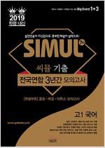 씨뮬 7th 기출 전국연합 3년간 모의고사 국어 고1 (2019년)