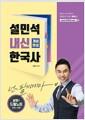 [중고] 설민석 내신 한국사 개념완성