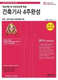 2019 건축기사 4주완성 핵심이론 및 과년도문제 해설 + 기출문제 동영상강의 제공