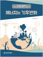 [중고] 에너지와 기후변화