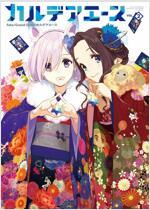 Fate/Grand Order カルデアエ-ス VOL.2