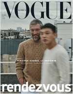 보그 Vogue Korea A형 2018.12